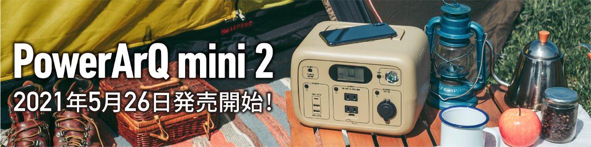 PowerArQmini2