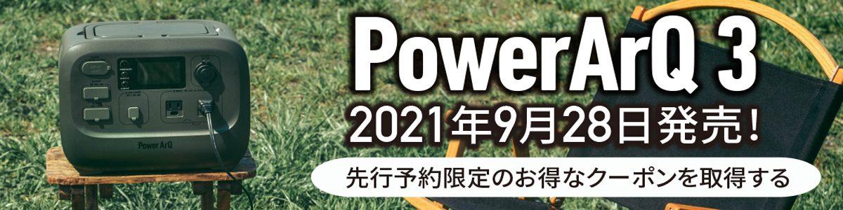 PowerArQ3
